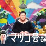 [マツコ会議] オパールへ潜入!裏原宿 昭和レトロが女子高生に大人気