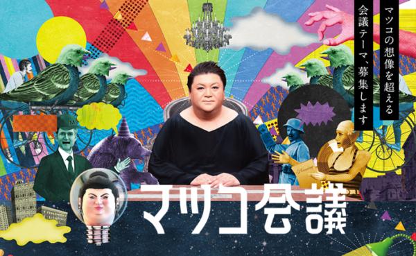 [マツコ会議]egg読者モデルOG会 渋谷の元カリスマギャル!現在は?