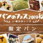パンのフェス2019秋in横浜赤レンガ9/21~パンめぐオススメ3店