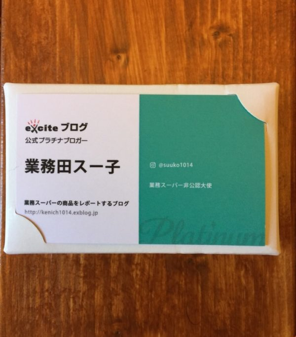 [ヒルナンデス]業務スーパーの達人スー子さんが7日出演!新情報に期待
