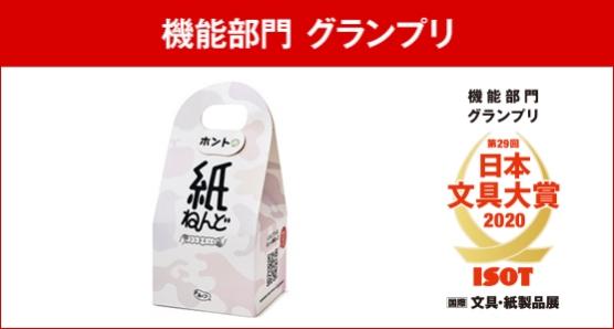 2020年日本文具大賞 グランプリは手作り紙ねんど!色が香る絵の具も