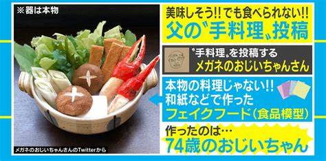 SNSで話題・和紙で作ったフェイクフードに驚愕!アカウント紹介