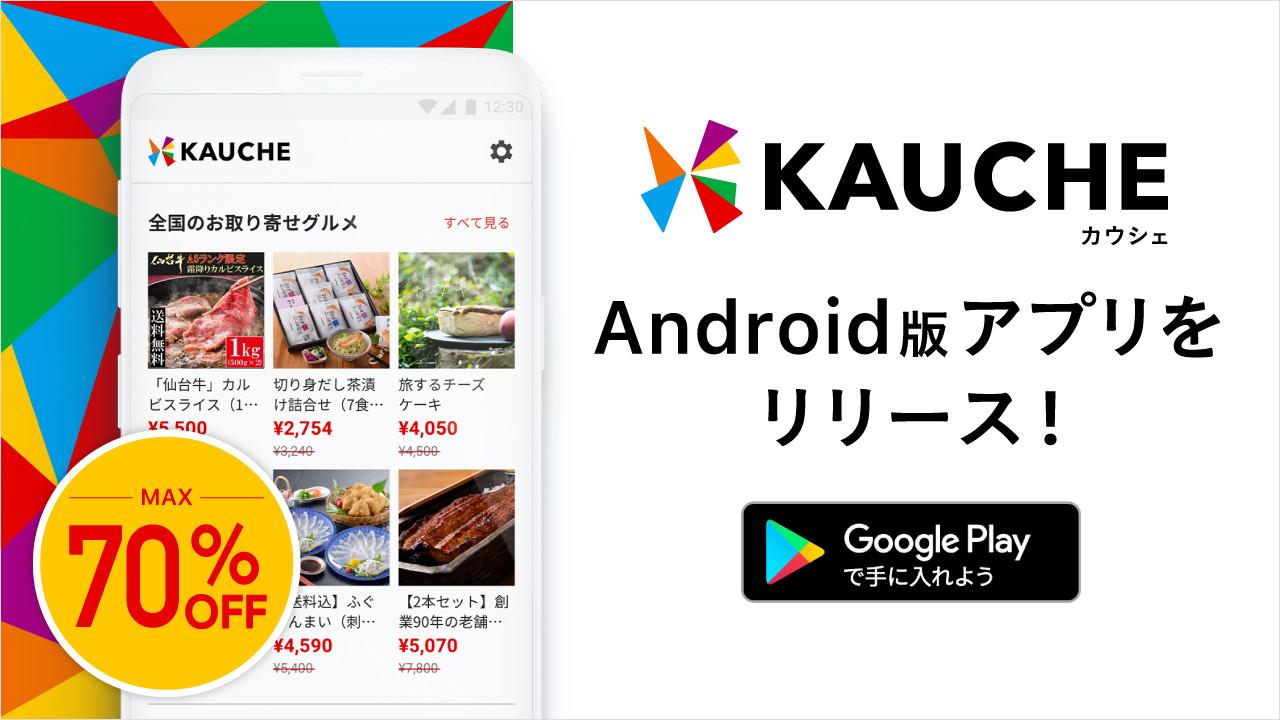 シェア買いアプリ「カウシェ(KAUCHE)」が超お得!