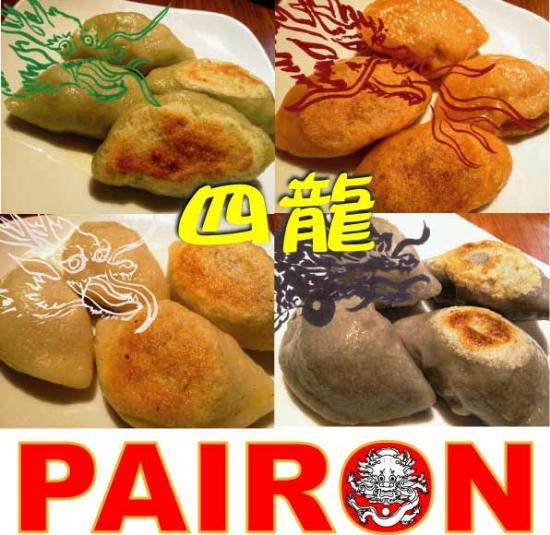 【ヒルナンデス】夏におすすめ餃子店TOP3!PAIRON餃子お取り寄せ